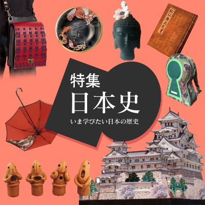 ◆日本史特集◆