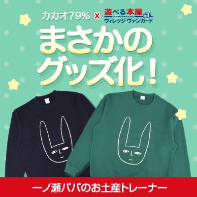 【comico】カカオ79% &  ぎじん課っ!ω!