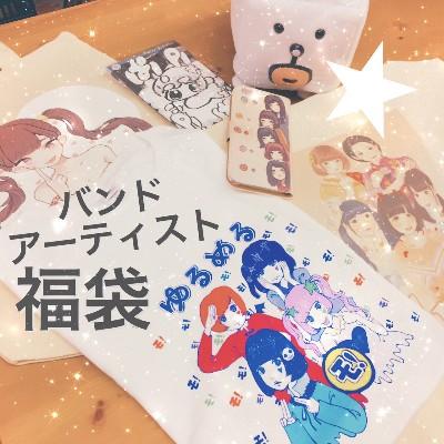 ★☆×バンド・アーティスト VV限定商品特別セット☆★