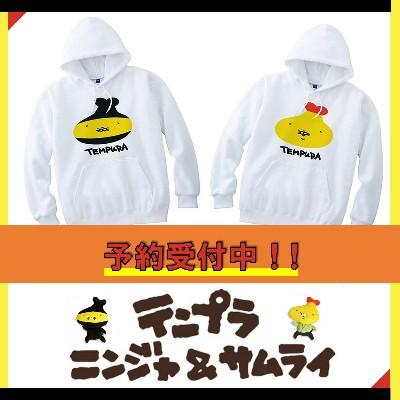 【シノザキ】【テンプラニンジャ&サムライ】12/2(金)18:00より新作予約開始!!