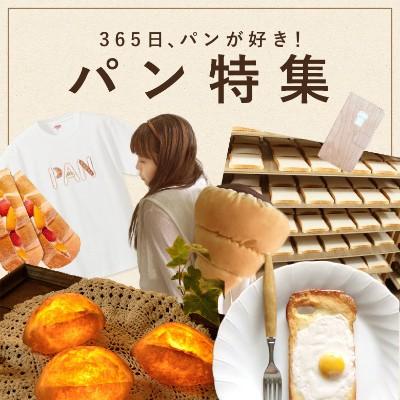 パン特集~365日パンが好き!~