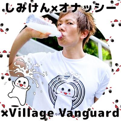 【しみけん×オナッシー】ヴィレヴァン限定コラボTシャツ
