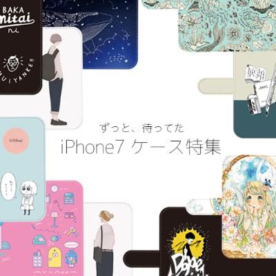 -ずっと、待ってた- iPhone7ケース特集