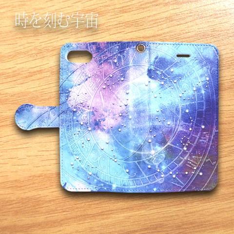 【comopure】【iPhone7】『時を刻む宇宙』手帳型スマホケース