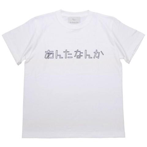 【ドレスコーズ】あんたなんかキライT(白x黒)/Mサイズ
