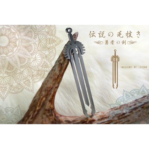 伝説の毛抜き -勇者の剣-
