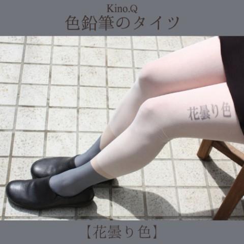 【Kino.Q】色鉛筆のタイツ 花曇り色