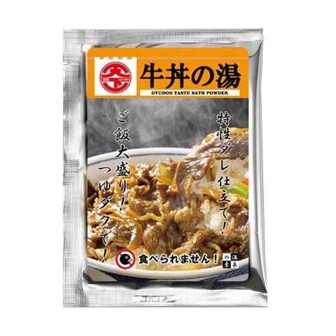 だし汁バスパウダー【だし汁の湯】牛丼の湯【天下一】