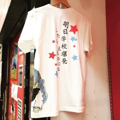 【えりっくえいりあん】明日学校爆発したらええのにな Tシャツ