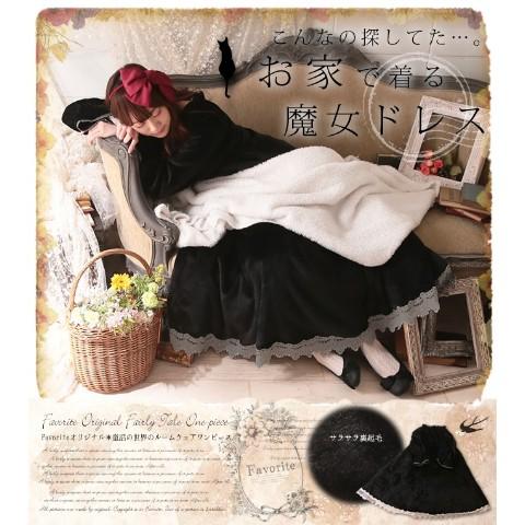 【おうちで着る童話】魔女ドレス