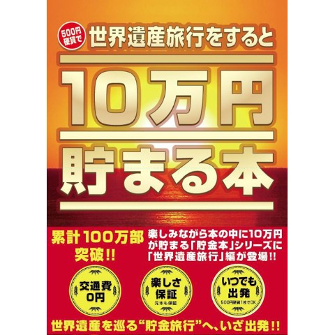 【貯める】10万円貯まる本 世界遺産版