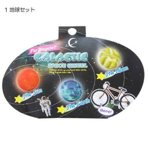 【自転車宇宙仕様化】GALACTIC SPACE WHEEL 【THE EARTH set】