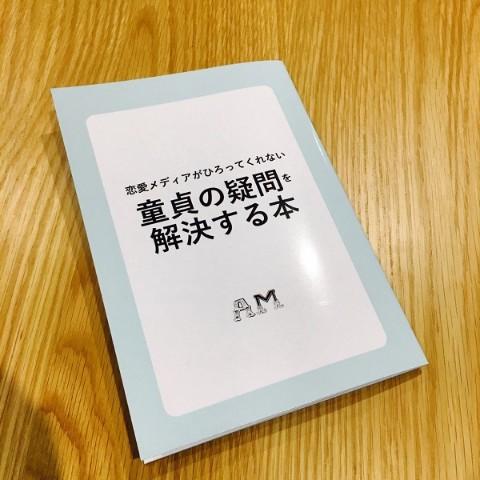 『童貞の疑問を解決する本』取り扱い開始!!