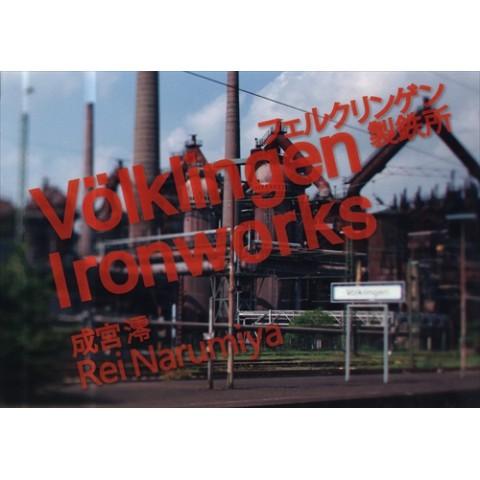 フェルクリンゲン製鉄所の画像 p1_32