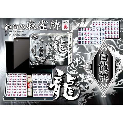 【麻雀牌】白龍牌