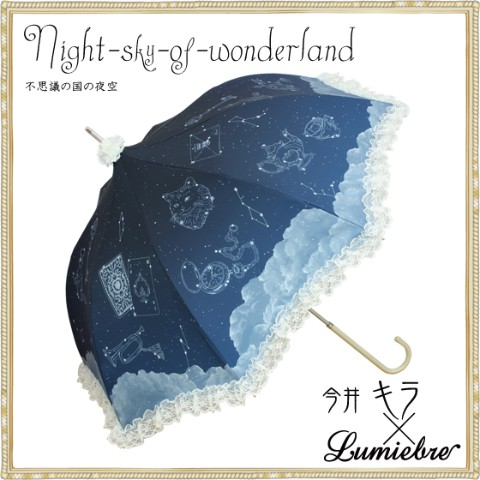 【Lumiebre】night-sky-of-wonderland(black)