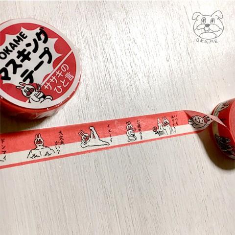 【OKAME】マスキングテープ ササキのひと言