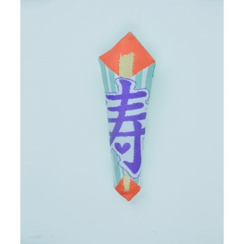 【kichijitsu】くっつきのし(寿)