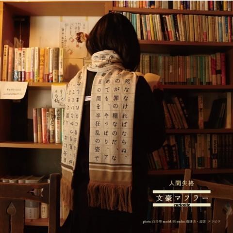 【curiosite】文豪マフラー/金魚椿/彼岸花/ねこニーハイ