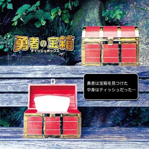 勇者の宝箱ティッシュケースレッド【天下一】