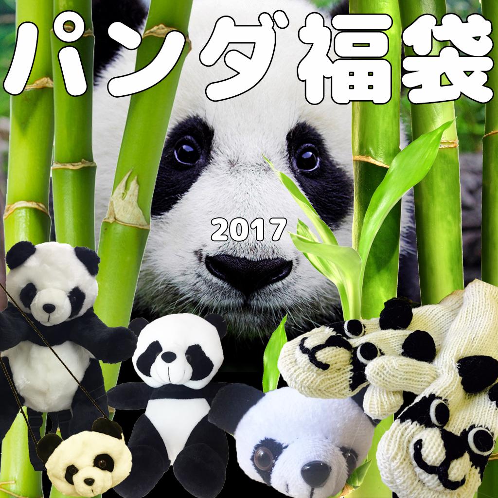 パンダリュックが入ってるパンダづくし福袋登場!