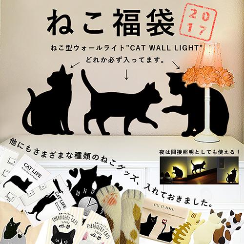 【たぶん猫が好き】猫まみれの福袋あります!!