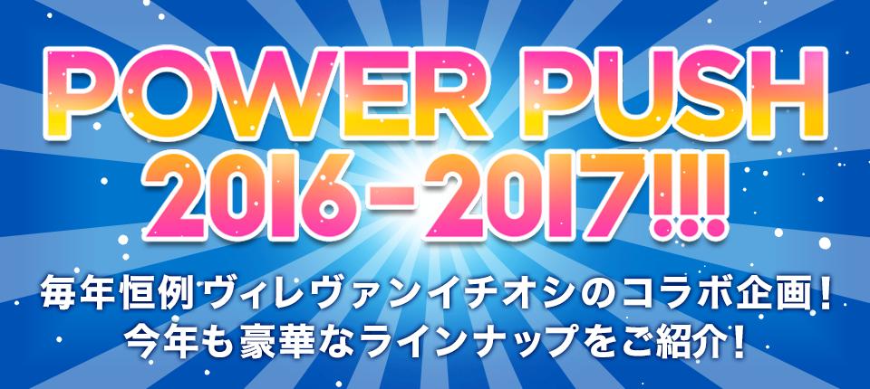 POWER PUSH 2016-2017