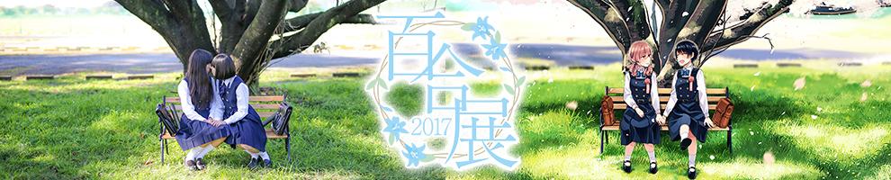 百合展2017