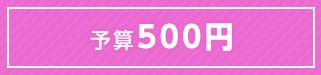 予算500円プレゼント