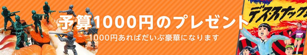 予算1000円のプレゼント