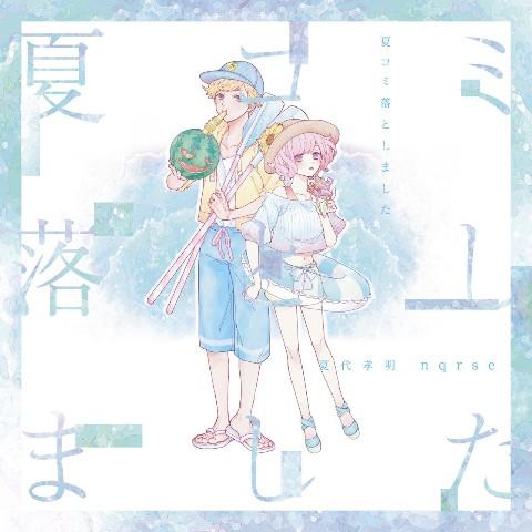 【夏代孝明】1992年生まれの新生シンガーがVVにやってきた!