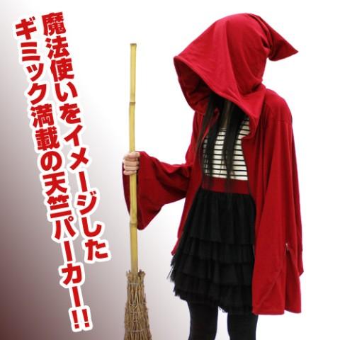 【魔法使いたい】魔導書バッグ×魔道士パーカー