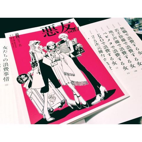 【話題の同人誌】コミケで即完『悪友』取り扱い開始!!