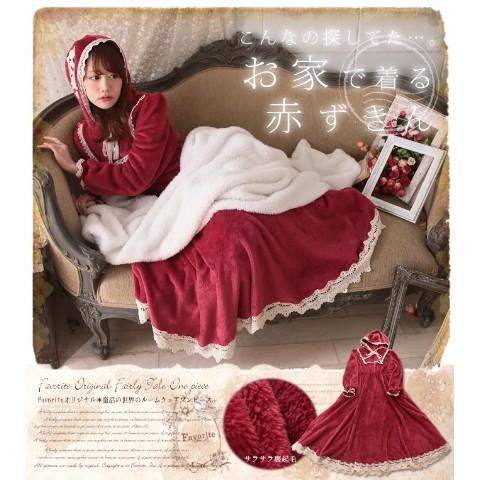 【Favorite】 『おうちで着る童話シリーズ』<着る毛布の進化系>